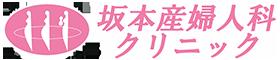 坂本産婦人科クリニック